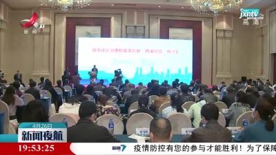 南昌西湖区举行城市社区治理和服务创新研讨会