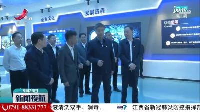 任珠峰在萍乡市调研产业链建设和工业高质量发展情况