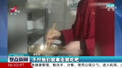 陕西:店主休假凉皮自取 回来发现钱一分没少