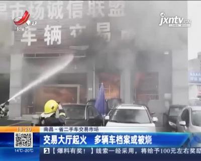 【省二手车交易市场】南昌:交易大厅起火 多辆车档案或被烧