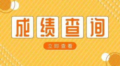 速查!2021年江西省公务员考试笔试成绩公布!