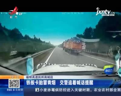 福银高速抚州南城段:铁板卡胎冒青烟 交警追着喊话提醒