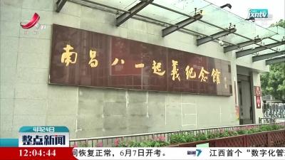 【致敬建党100周年】南昌八一起义纪念馆面向全社会征集革命文物