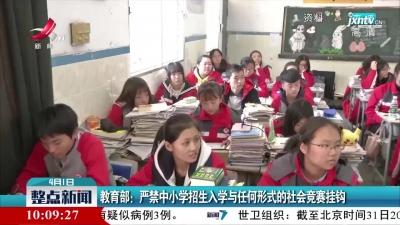 教育部:严禁中小学招生入学与任何形式的社会竞赛挂钩