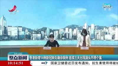 香港新增14例新冠肺炎确诊病例 连续三天出现源头不明个案