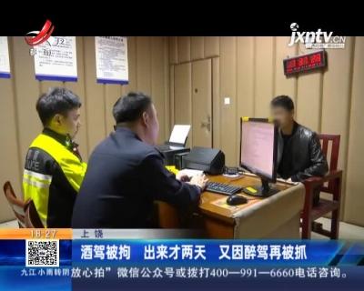 上饶:酒驾被拘 出来才两天 又因醉驾再被抓
