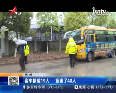 抚州:客车核载19人 竟塞了40人
