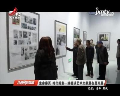 江西旅游报道20210414