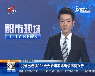 江西省卫健委:我省已连续414天无新增本地确诊病例报告