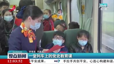 【学党史 开新局】一堂列车上的党史教育课