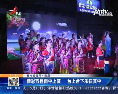 【都市天天乐】南昌:精彩节目雨中上演 台上台下乐在其中