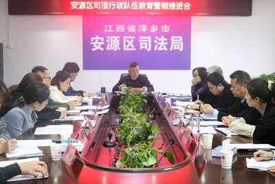 萍乡安源区司法局:学习教育见成效 查纠整改深部署
