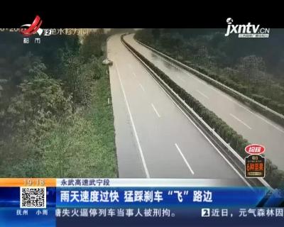 """永武高速武宁段:雨天速度过快 猛踩刹车""""飞""""路边"""