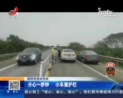 福银高速抚州段:分心一秒钟 小车撞护栏