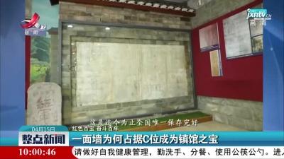 【红色百宝 奋斗百年】河南:一面墙为何占据C位成为镇馆之宝