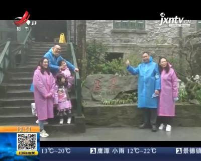 【赣闻天下】九江庐山:清明小长假 共接待46.73万游客