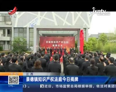 景德镇知识产权法庭4月26日揭牌