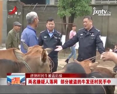 【进贤村民牛被盗后续】两名嫌疑人落网 部分被盗的牛发还村民手中