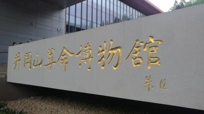 感受革命气息!井冈山革命博物馆游客络绎不绝