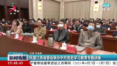 民盟江西省委会举办中共党史学习教育专题讲座