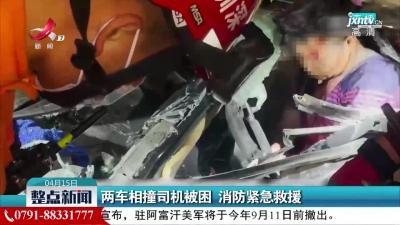 深圳:两车相撞司机被困 消防紧急救援