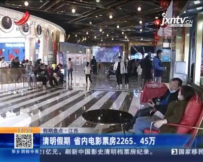【假期盘点】江西:清明假期 省内电影票房2265.45万