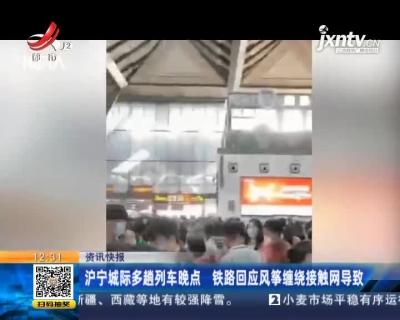 沪宁城际多趟列车晚点 铁路回应风筝缠绕接触网导致