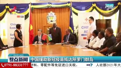 中国援助新冠疫苗抵达所罗门群岛