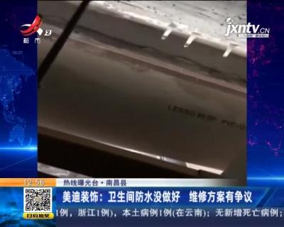 【热线曝光台】南昌县·美迪装饰:卫生间防水没做好 维修方案有争议