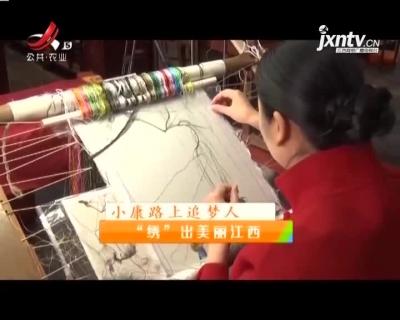 """稻花香里20210419 小康路上追梦人——""""绣""""出美丽江西"""