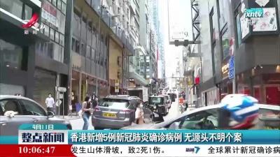 香港新增5例新冠肺炎确诊病例 无源头不明个案
