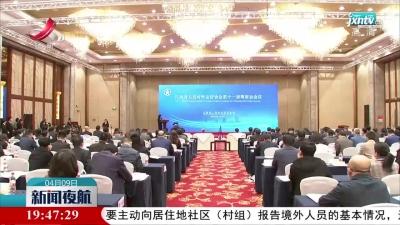 江西省人民对外友好协会第十一届理事会会议召开