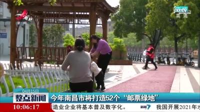 """2021年南昌市将打造52个""""邮票绿地"""""""