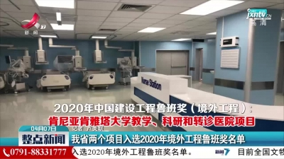 江西省两个项目入选2020年境外工程鲁班奖名单