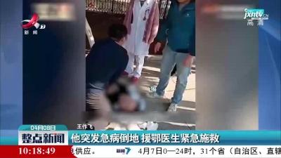 山东:他突发急病倒地 援鄂医生紧急施救