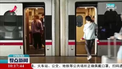 4月10日零时起列车运行图调整