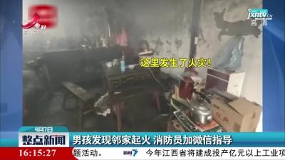 江苏:男孩发现邻家起火 消防员加微信指导