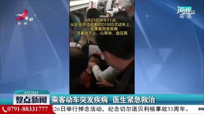 陕西:列车上男子鼻血不止 医务人员紧急救治(自拟)