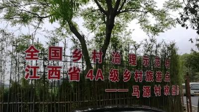 秉承先烈精神!井冈山马源村民宿越做越红火