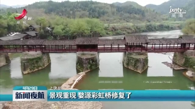 上饶:景观重现 婺源彩虹桥修复了