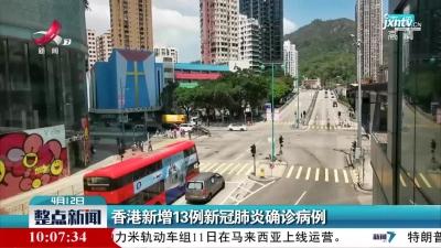 香港新增13例新冠肺炎确诊病例