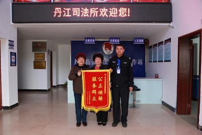 萍乡丹江司法所:人民调解解民忧 赠送锦旗表谢意