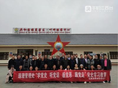 新余市渝水区仙来办珠珊管理处开展党史学习主题党日活动