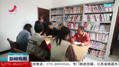 【世界读书日】农家书屋:村民读书好去处