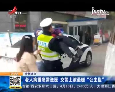 """贵州遵义:老人病重急需送医 交警上演最暖""""公主抱"""""""