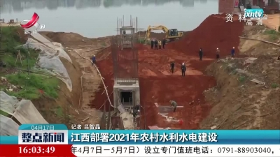江西部署2021年农村水利水电建设