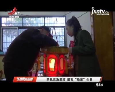 """鹰潭:学扎五角星灯 献礼""""母亲""""生日"""