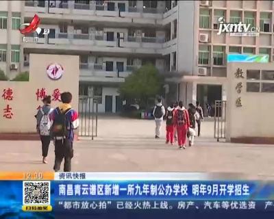南昌青云谱区新增一所九年制公办学校 2022年9月开学招生