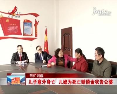 【帮忙调解】上饶广信:儿子意外身亡 儿媳为死亡赔偿金状告公婆
