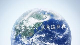 """微微的梦想 别让地球去""""流浪"""""""